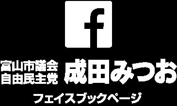 成田みつおフェイスブックページ