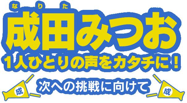 富山市議会 自由民主党 成田みつお