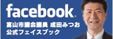 富山市議会議員 成田みつお 公式フェイスブック