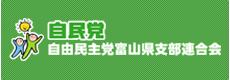自由民主党富山県支部連合会
