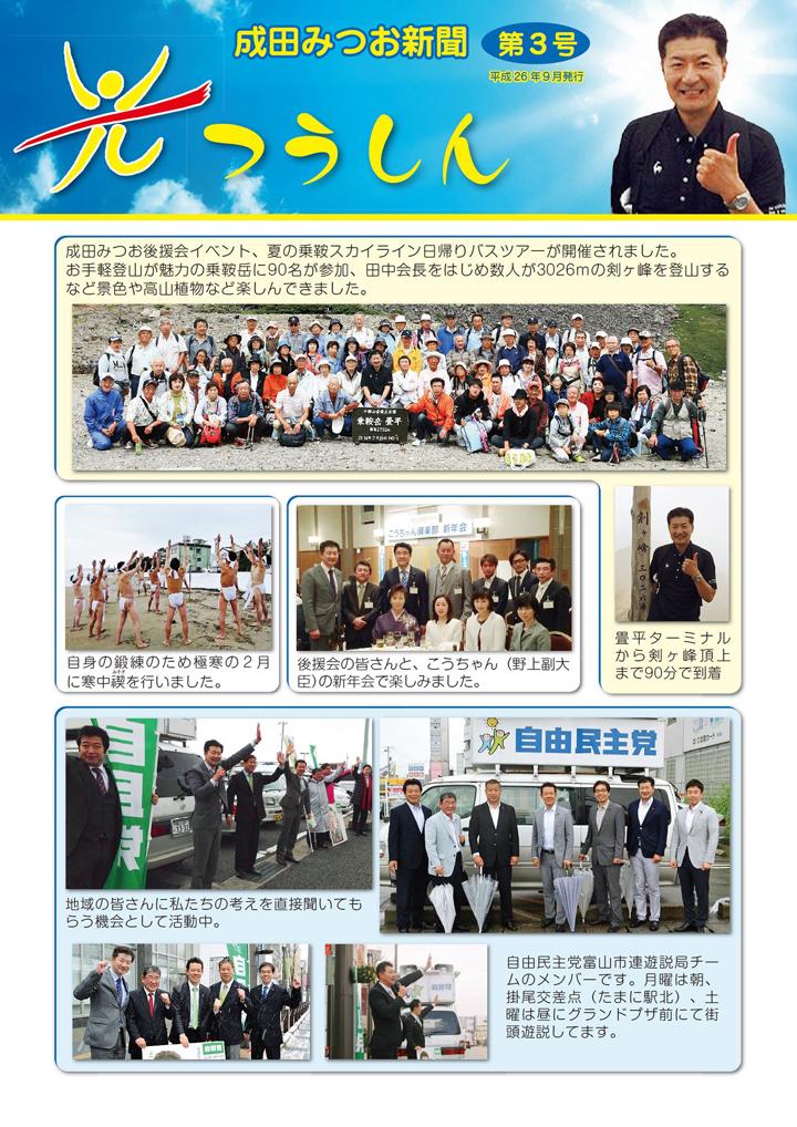 20140910_hikari03.jpg